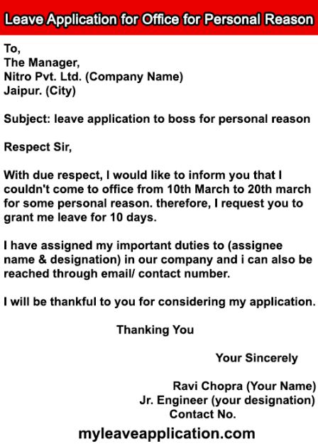Leave Application for Office for Personal Reason